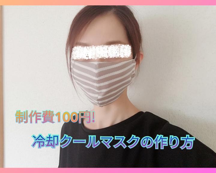 クール タオル マスク 作り方 【ひんやり夏マスクの作り方】ダイソーのクールタオルだけで【無料型...