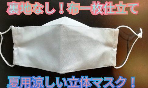 手作り 薄いマスク